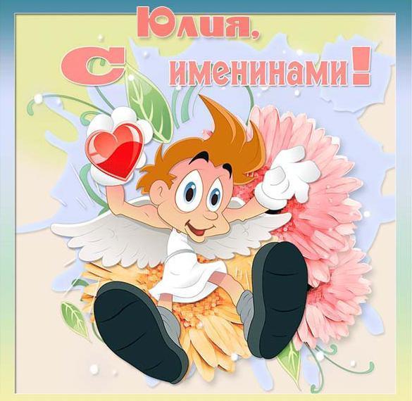 День Юлии какого числа / iecards.ru