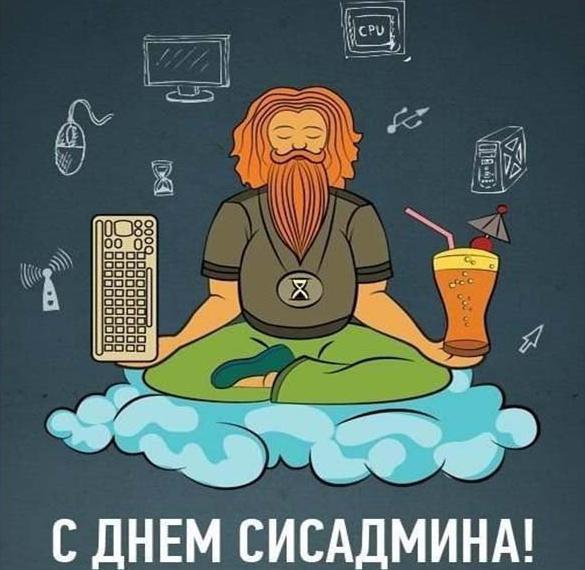 День сисадмина 2021/ Фото iecards.ru