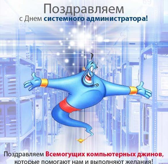 Коли день сисадміна / Фото iecards.ru