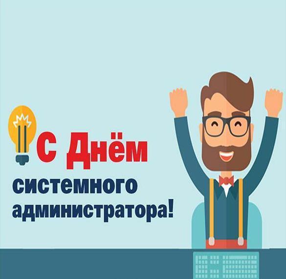 День сисадмина 2021Украина/ Фото iecards.ru