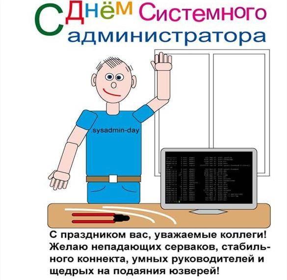 День системного адміністратора вітання / Фото iecards.ru