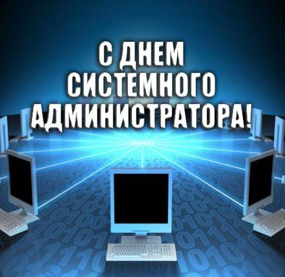Коли відзначають День системного адміністратора / Фото iecards.ru