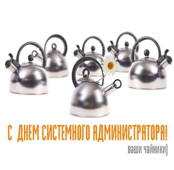 День системного адміністратора 2020 / Фото iecards.ru