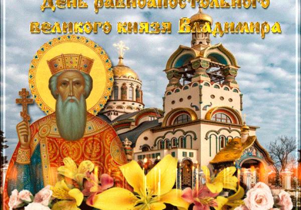 День ангела Владимира открытка