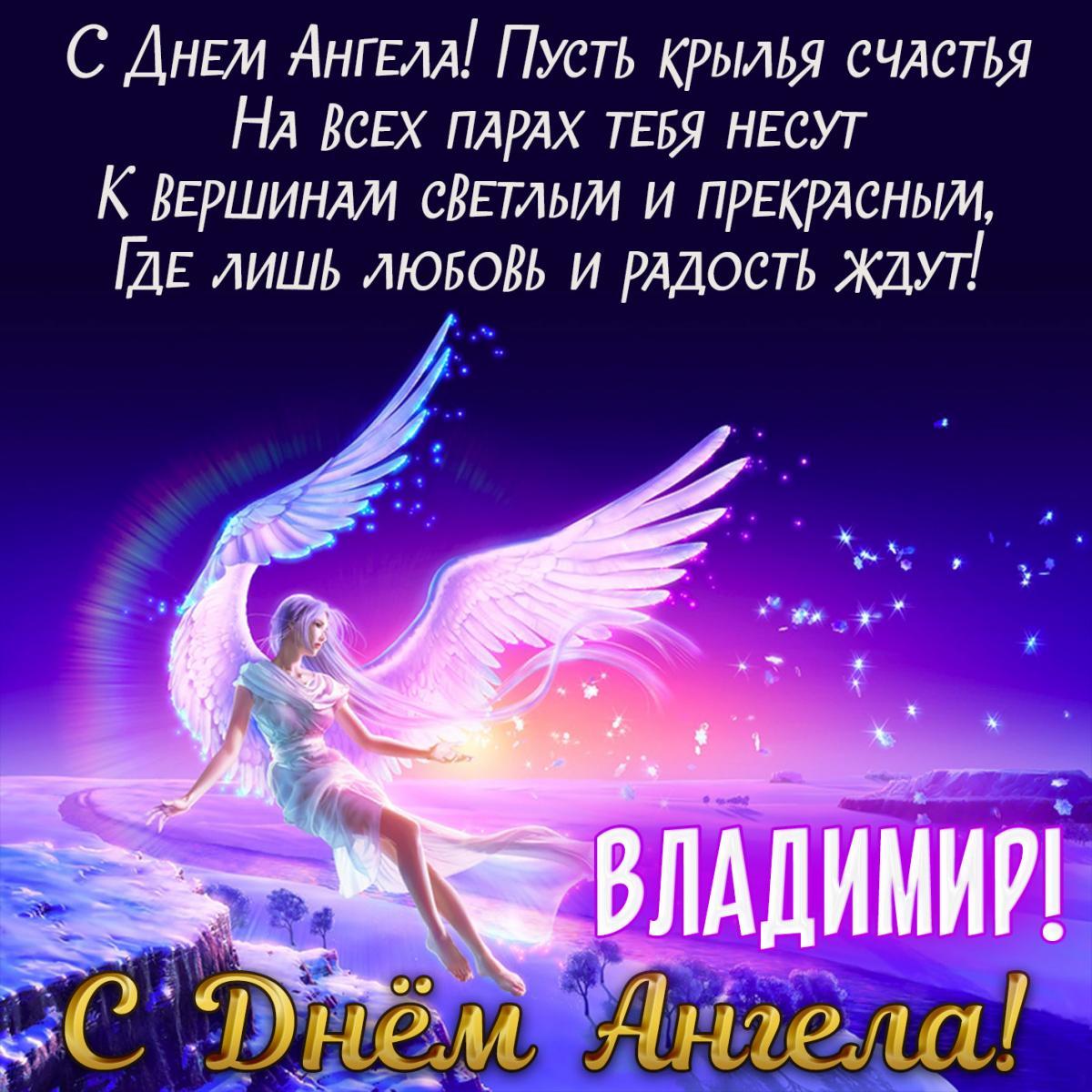 День ангела Владимира картинка