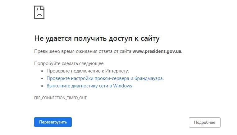 Сайт Офиса президента выдает ошибку / Скриншот