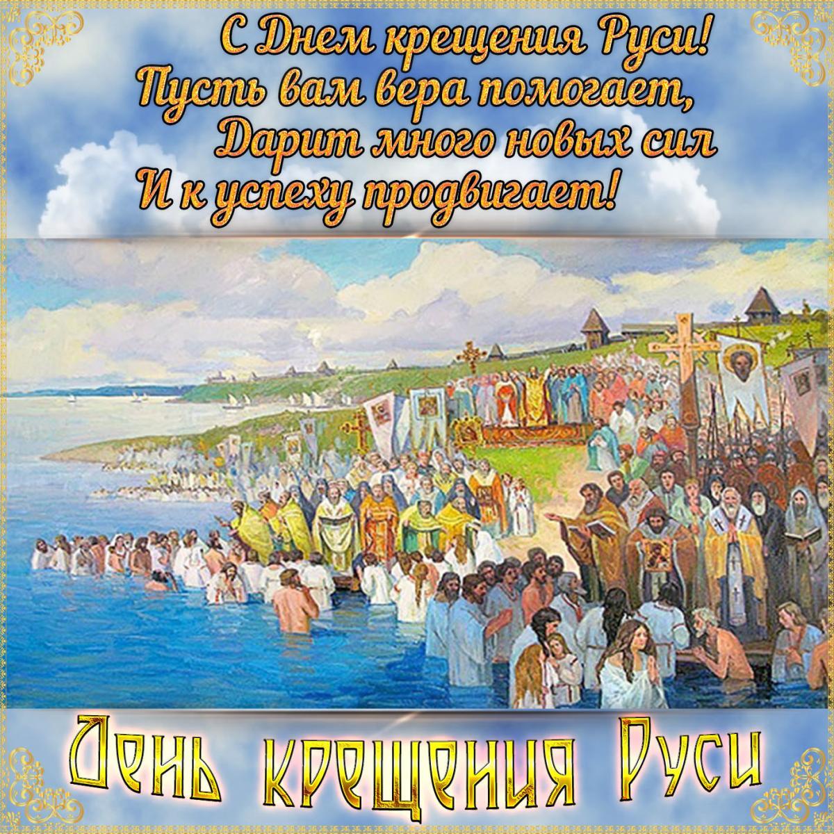 Листівки з хрещенням русі