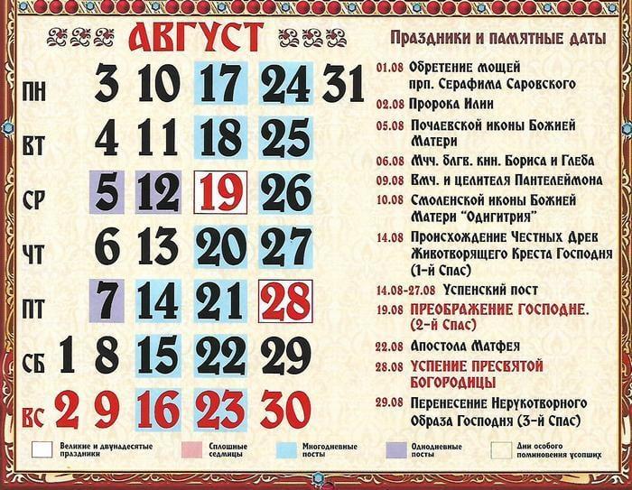 Православний календар на серпень 2020 / фото vedmochka.net