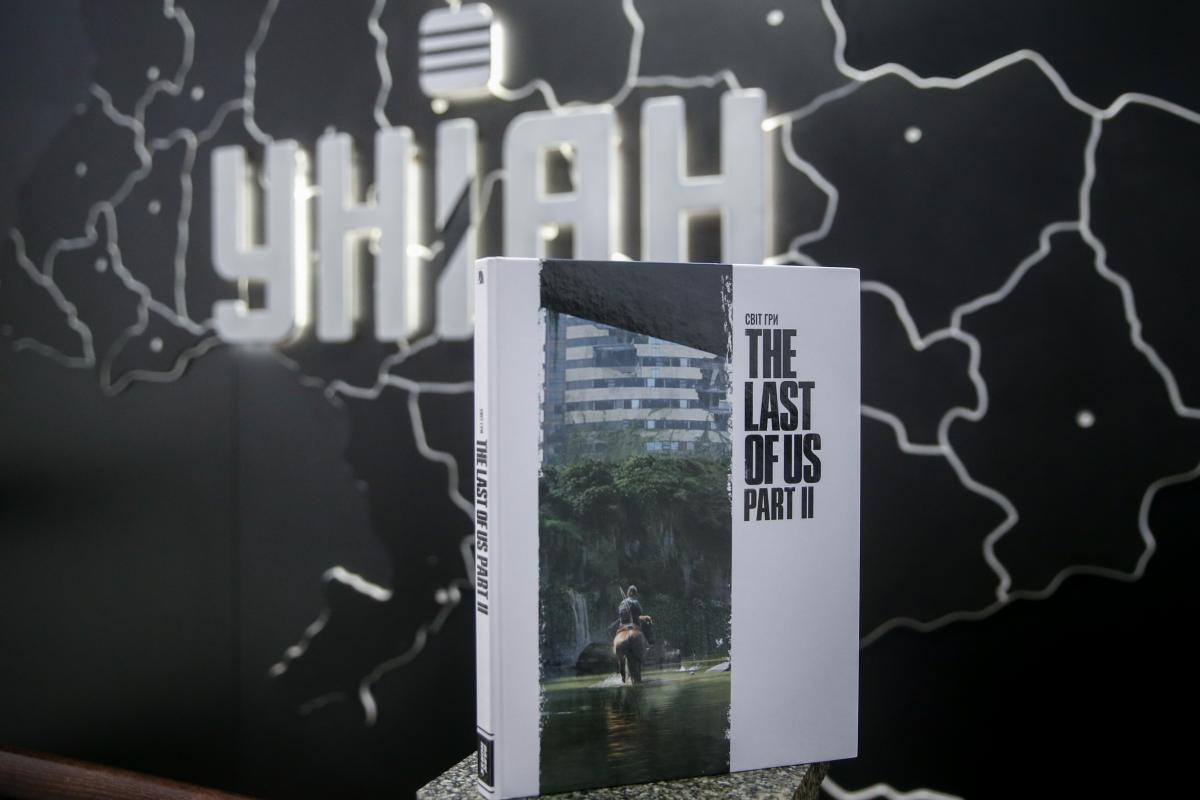 УНИАН дарит артбук «Мир игры The Last of Us Part II» / фото УНИАН