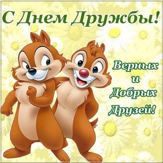С днем Дружбы картинка
