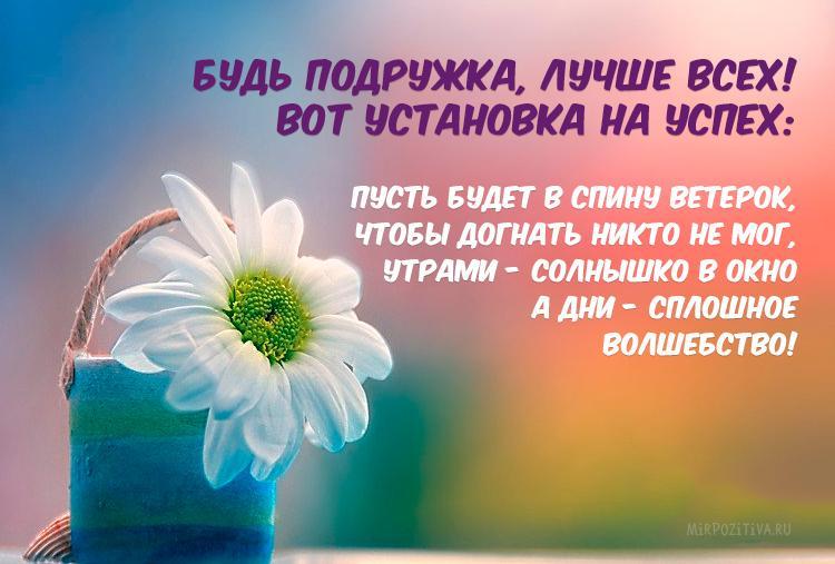 День подруги 2020Поздравление с Днем подругиС Днем подружкиС Днем подруги открытки