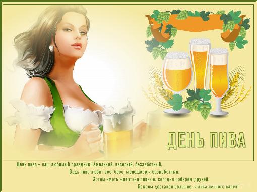 Поздравление с Днем пива