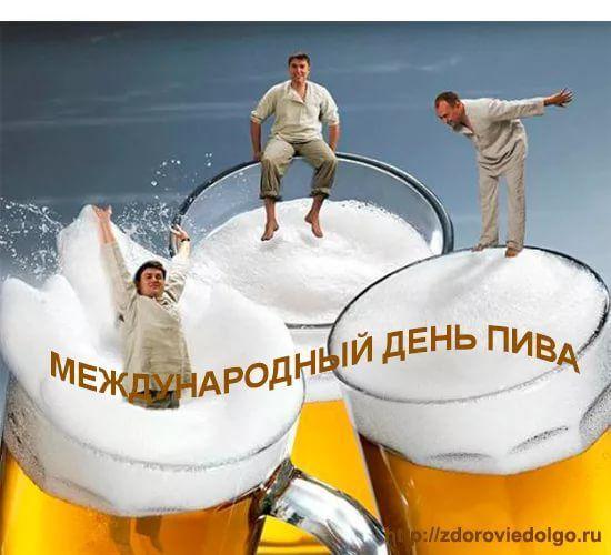 С Днем пива открытка