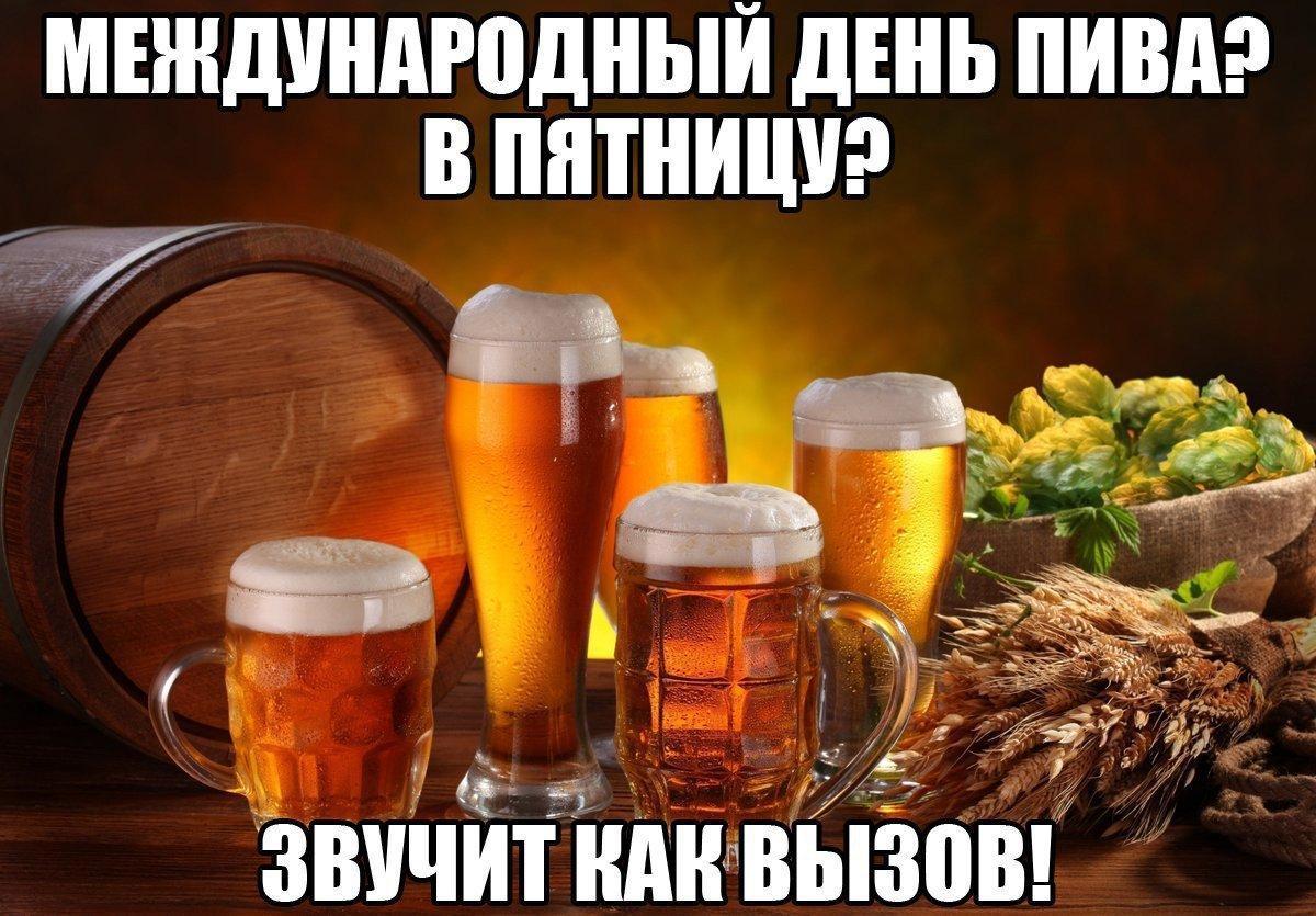 Открытка с Днем пива