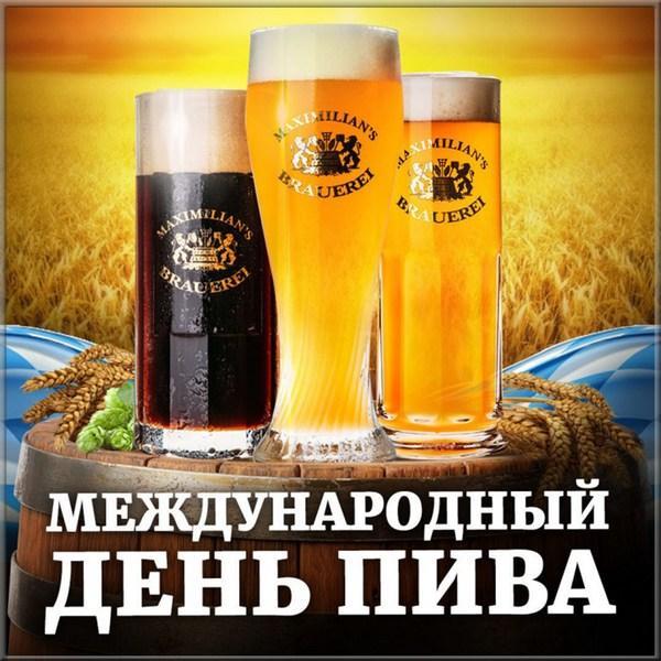 Открытка с Международным днем пива