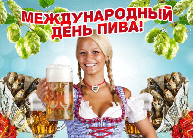 С Днем пива картинка