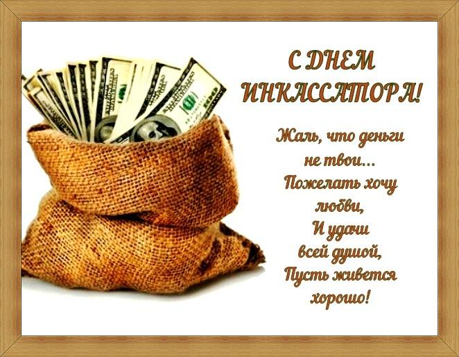 Поздравления с Днем инкассатора / privetpeople.ru