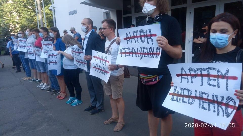 Участники акции выкрикивают: «Авакова в отставку!»/ Фото УНІАН