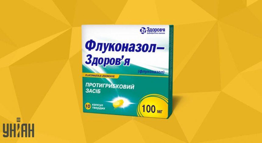 Флуконазол 100 фото упаковки