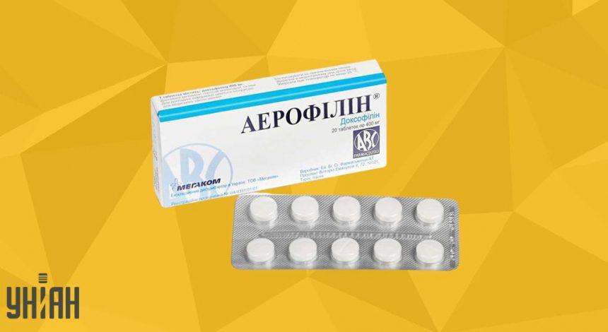 Аэрофиллин фото упаковки