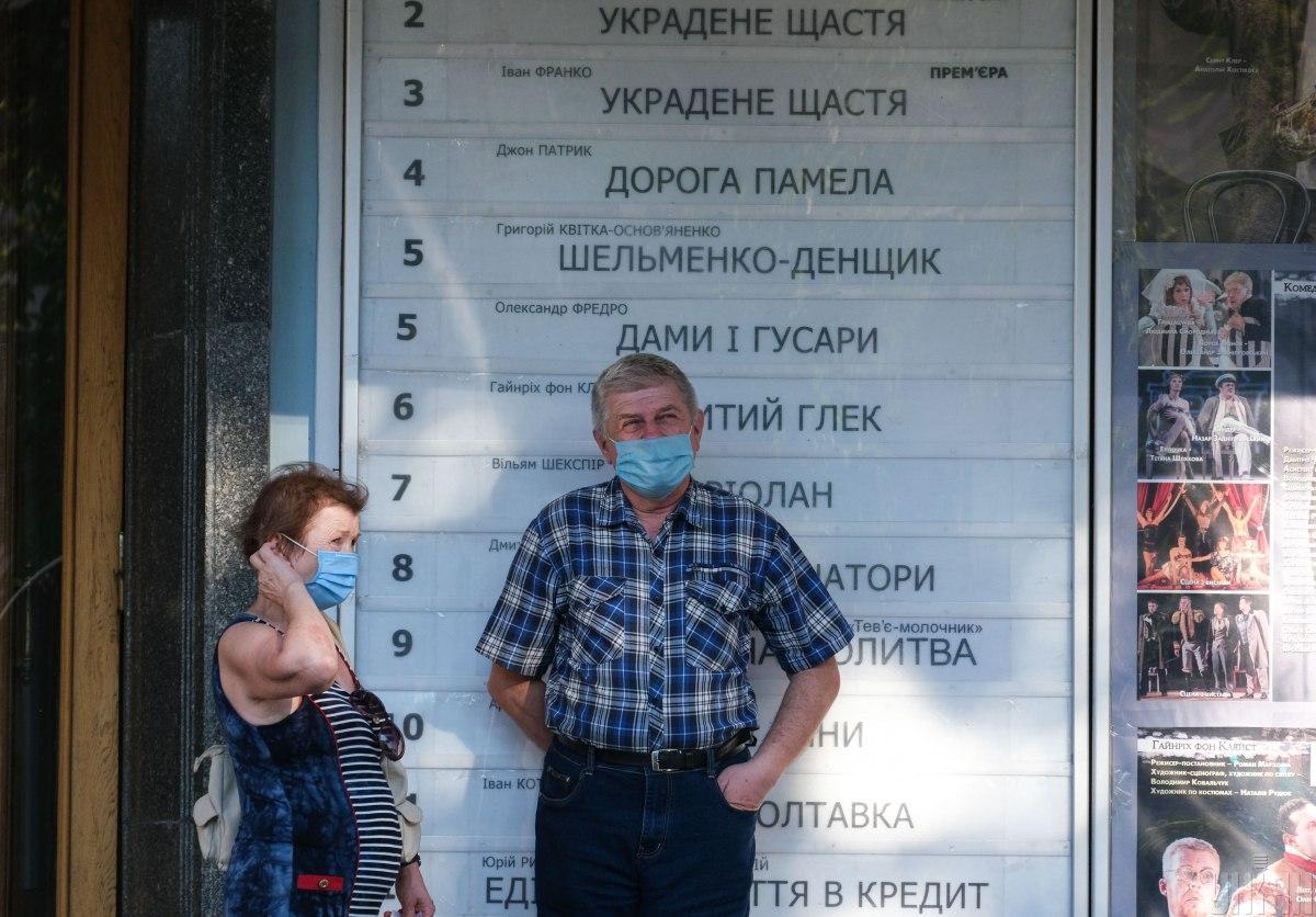 Новости Украины 18 сентября 2020 / фото УНИАН