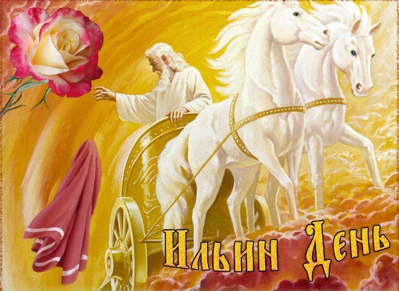 Сегодня - Ильин день
