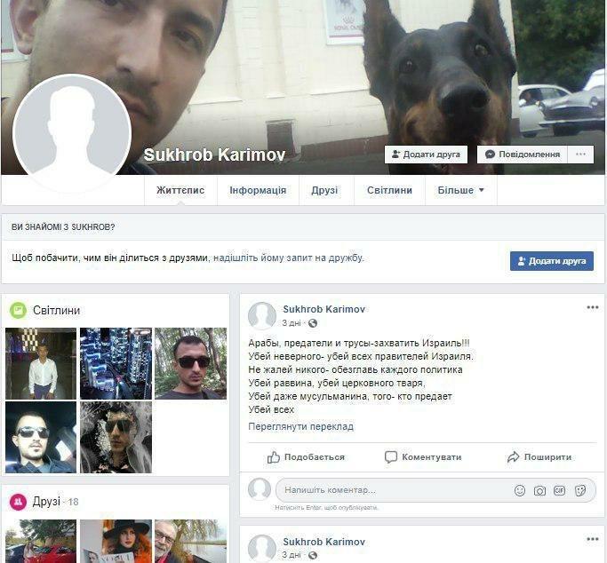 Сторінка терориста у соцмережі/ Фото скріншот