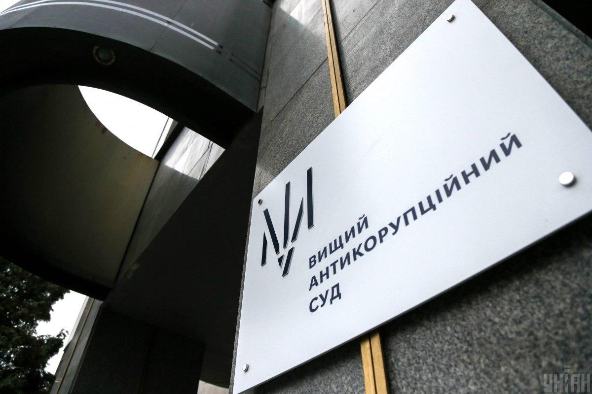 ВАКС рассматривает 17 уголовных дел по отмененной КСУ статье / фото УНИАН