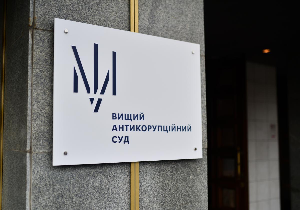 Украинцы хотели бы увидеть, как ВАКС судит чиновников самого высокого уровня / hcac.court.gov.ua