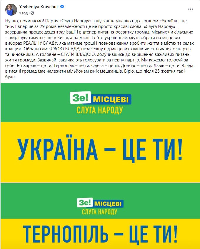 """Новый лозунг """"Слуги народа"""" - """"Украина — это ты!"""""""
