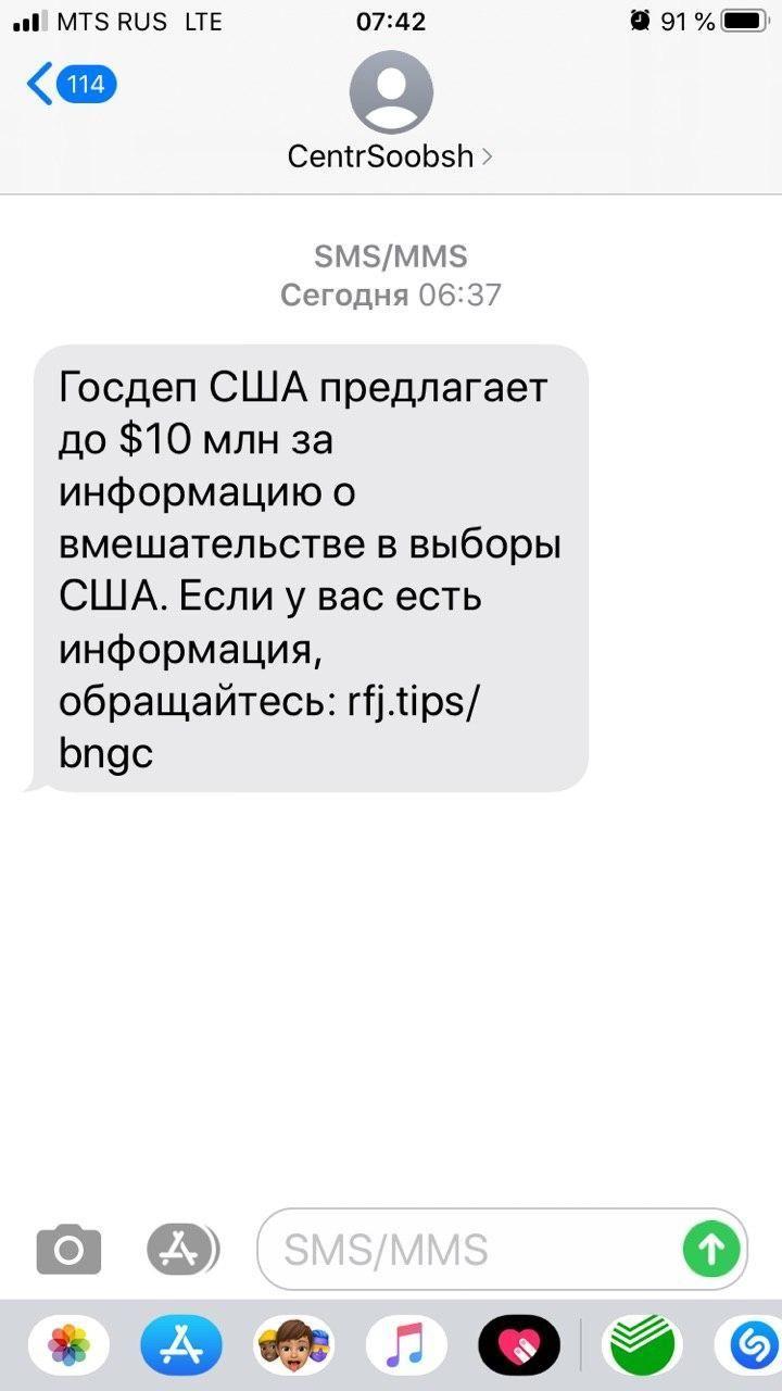 СМС отпосольства США / фото: Тимофей Жуков/Telegram
