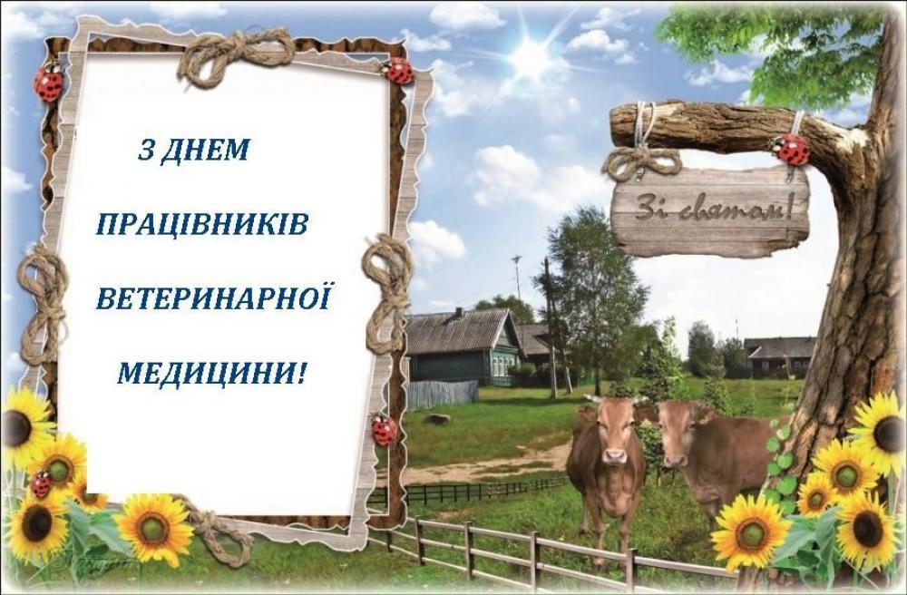 Привітання з Днем працівників ветеринарної медицини / voldpss.gov.ua