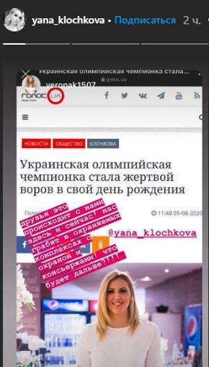 instagram.com/yana_klochkova