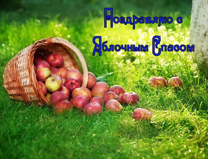 Картинки Яблучний спас