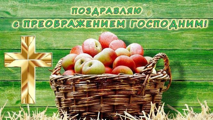 Картинка Яблучний спас
