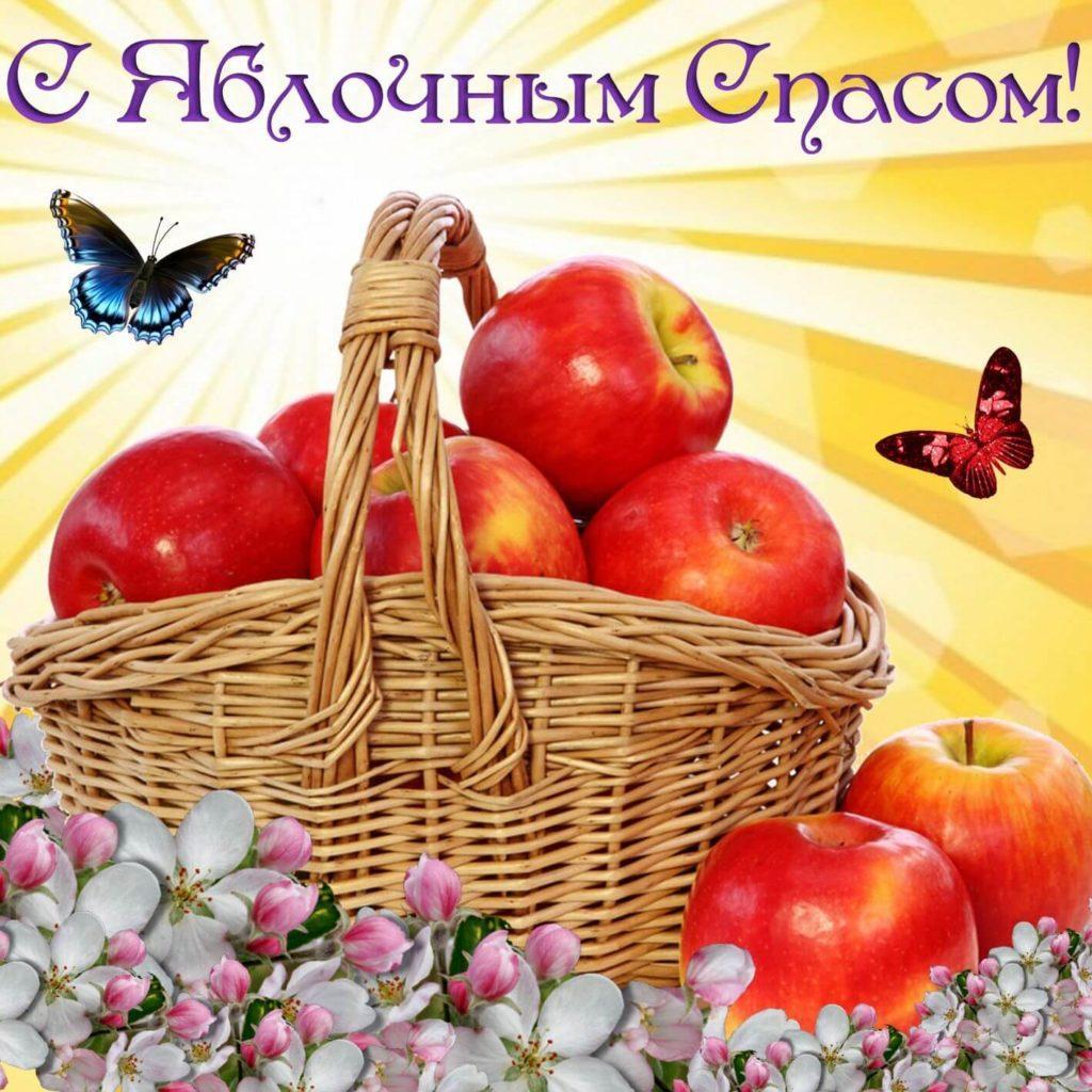 Яблучний спас привітання листівки