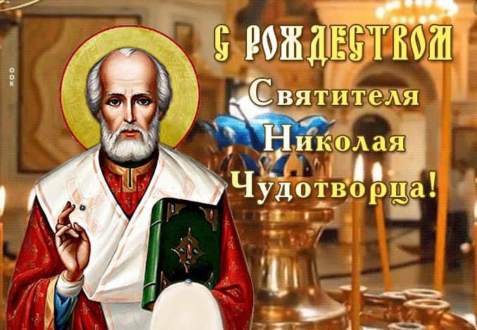 11 серпня - Різдво святителя Миколая Чудотворця