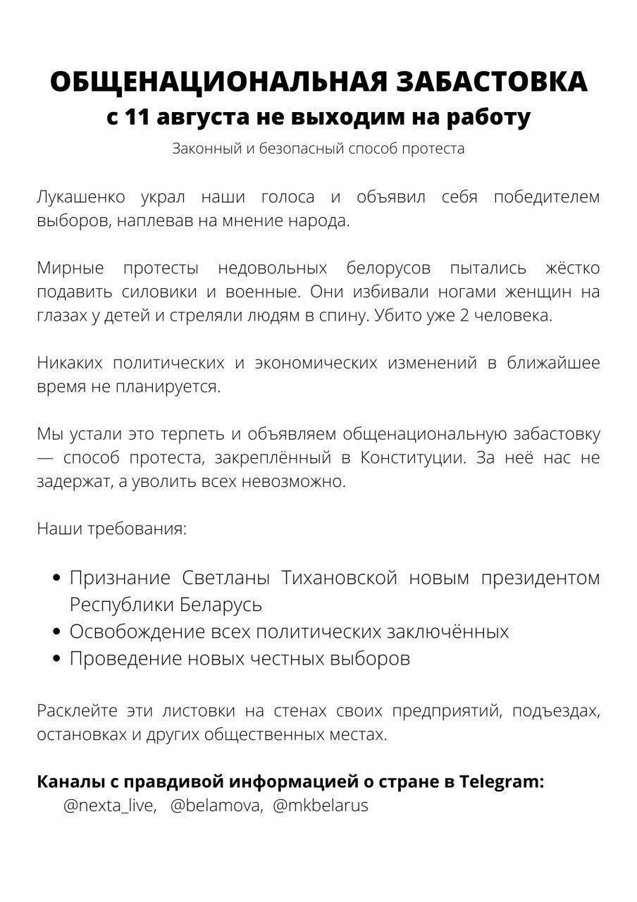 Страйк у Білорусі 11 серпня / Nexta