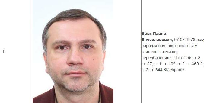 Павлу Вовку пред'явили підозру в створенні злочинної організації і захопленні влади / Скріншот