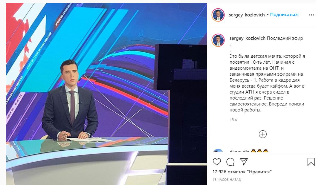 Пост Козловича об увольнении / скриншот