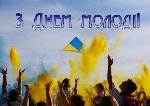 Открытки с Днем молодежи / flavo.org.ua