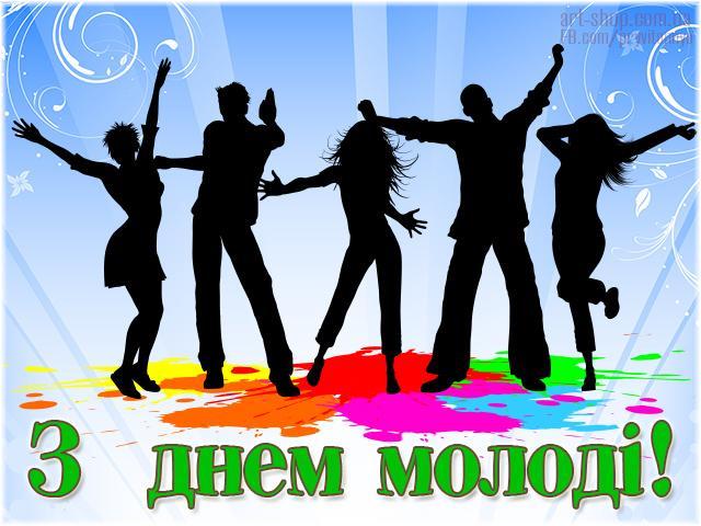 Поздравленияс Днем молодежи / art-shop.com.ua