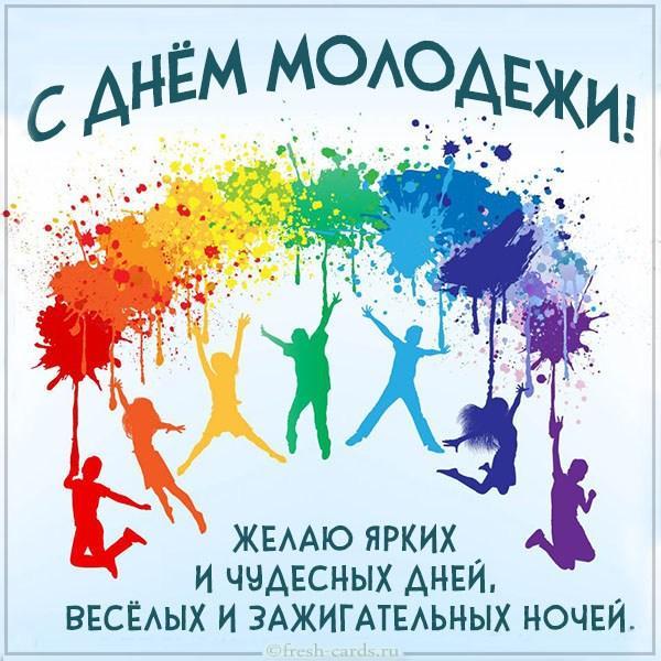 Картинки с Днем молодежи / fresh-cards.ru
