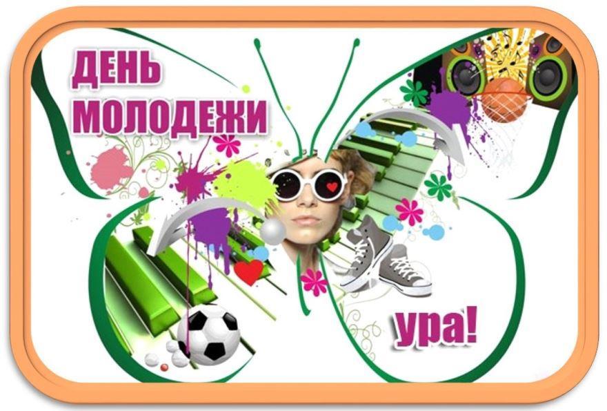 День молодежи - поздравления в стихах и картинках / cepia.ru