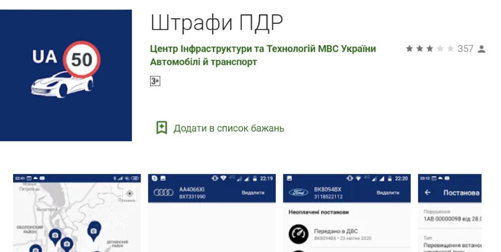 Мобільний додаток Штрафи ПДР/ фото Liga.net
