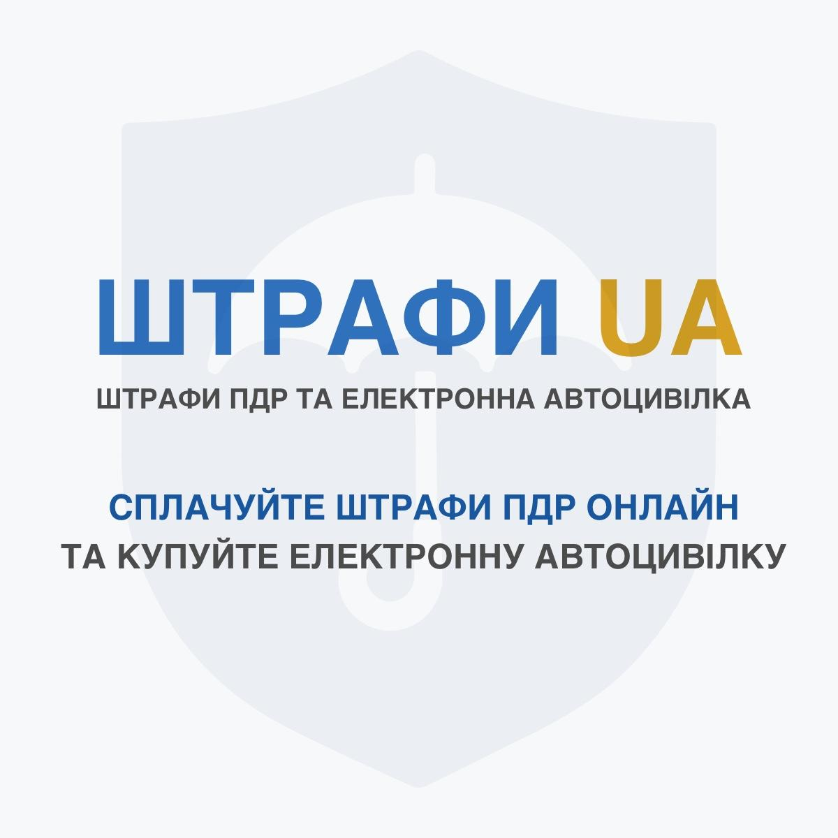 Мобільний додаток Штрафи UA / фото shtrafua.com/ru