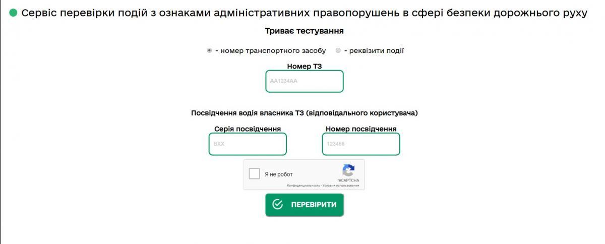 Сервіс перевірки адмінправопорушень / фото itc.ua