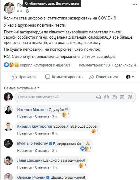 Скирншот facebook.com/grishchukroma