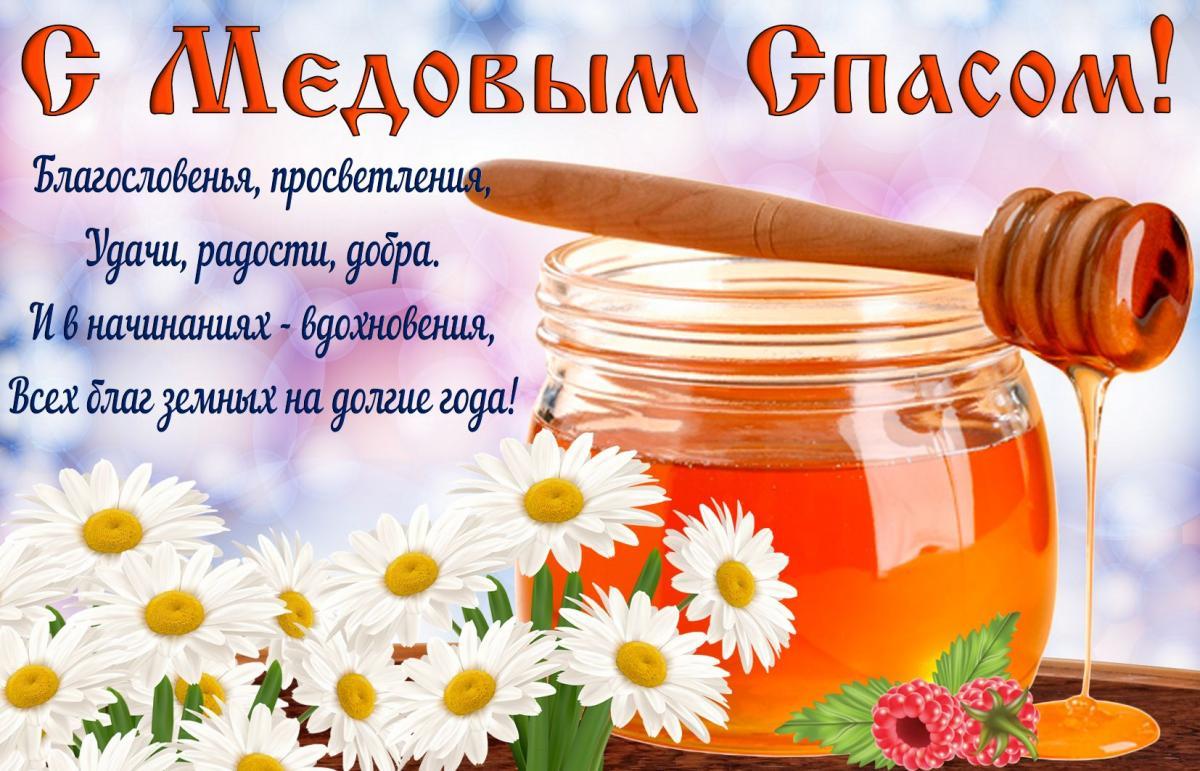 Листівки з медовим Спасом / tostun.ru