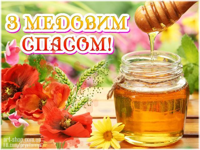 C медовим Спасом 2020 / art-shop.com.ua